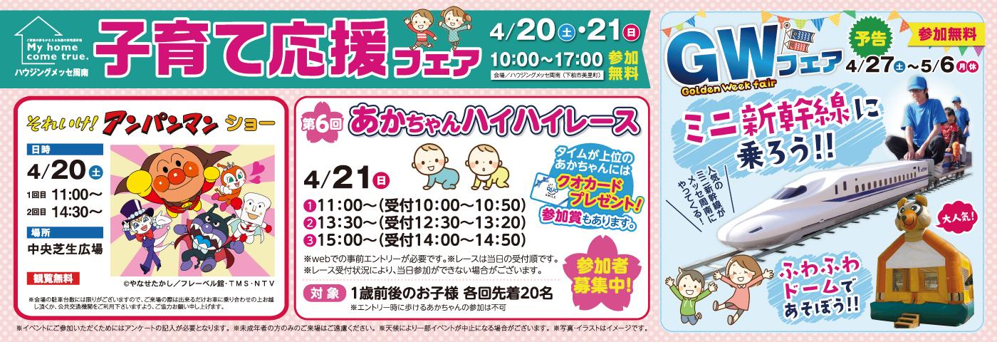 4月20日(土)・21日(日)子育て応援フェア開催