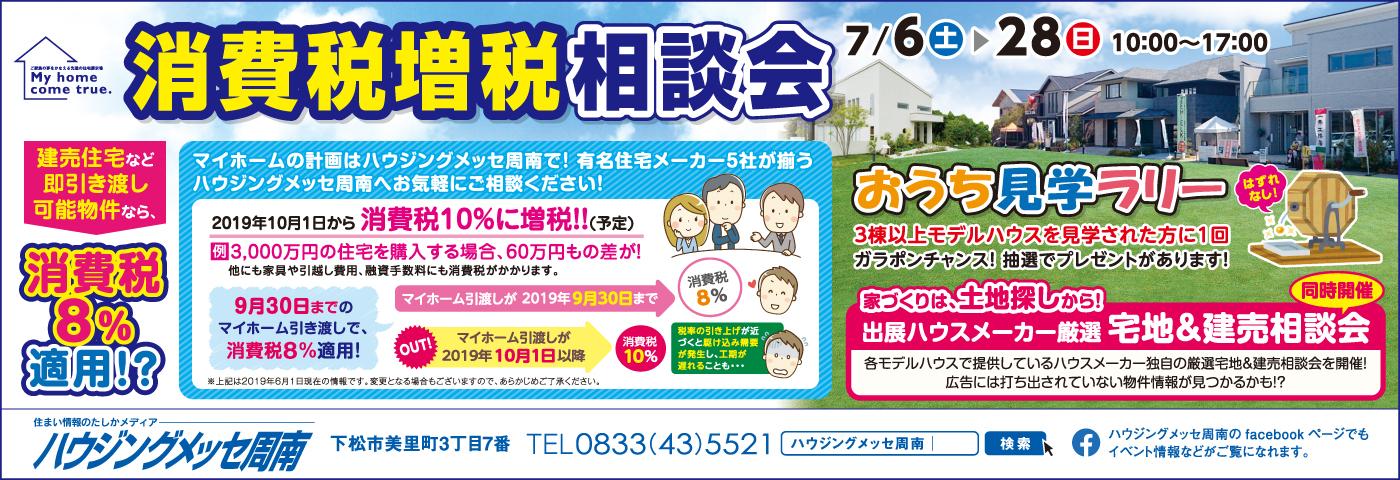 7月6日(土)~28日(日) 住宅相談会開催中