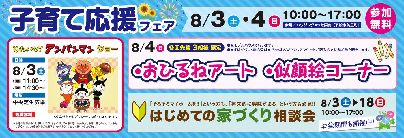 8月3日(土)・4日(日)子育て応援フェア