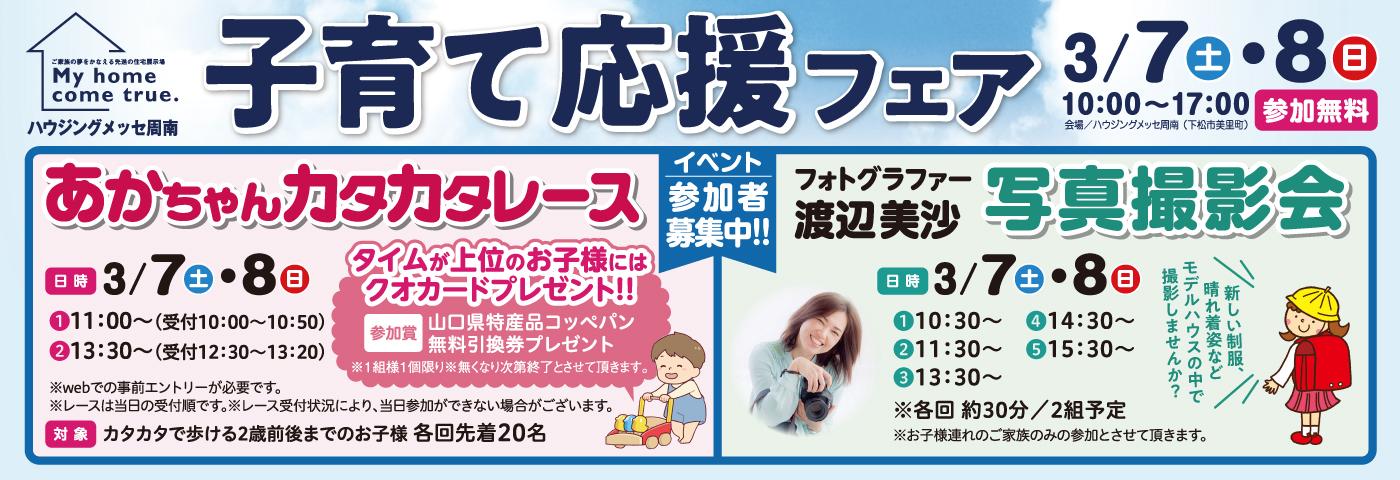 3月7日(土)8日(日)子育て応援フェア開催